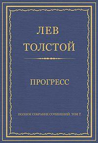 Лев Толстой - Полное собрание сочинений. Том 7. Произведения 1856–1869 гг. Прогресс