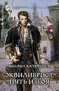 Михаил Катюричев -Эквилибрист. Путь изгоя
