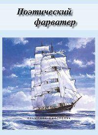 Коллектив Авторов - Поэтический фарватер (сборник)