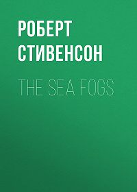 Роберт Льюис Стивенсон -The Sea Fogs