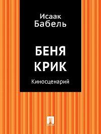 Исаак Бабель -Беня Крик (киносценарий)