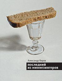 Александр Киров -Последний из миннезингеров (сборник)