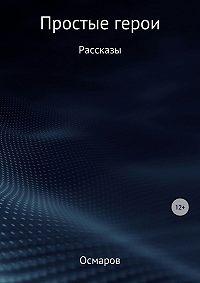 Виктор Осмаров -Простые герои