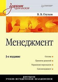 Владимир Глухов -Менеджмент