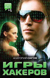Анатолий Сигов -Игры хакеров