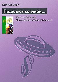 Кир Булычев -Поделись со мной…