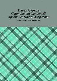 Павел Сурков -Считалочки для детей предпенсионного возраста