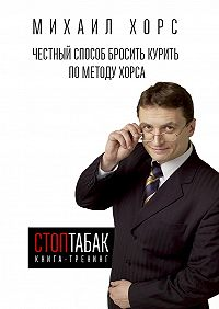 Михаил Хорс -Книга-тренинг «СтопТабак». Честный способ бросить курить пометоду Хорса