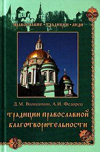 Анна Федорец -Традиции православной благотворительности