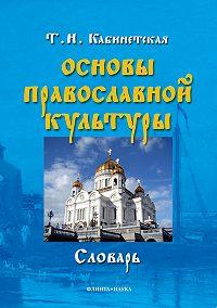 Т. Н. Кабинетская -Основы православной культуры