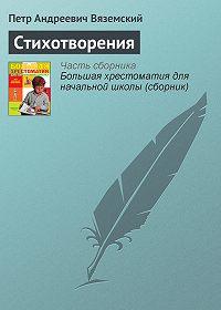 Петр Андреевич Вяземский -Стихотворения
