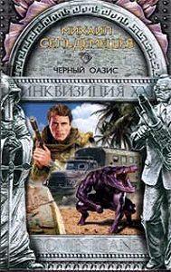 Михаил Сельдемешев - Черный оазис