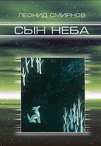 Леонид Смирнов -Сын Неба