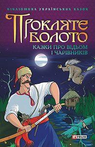 Сборник - Прокляте болото: Казки про відьом і чарівників