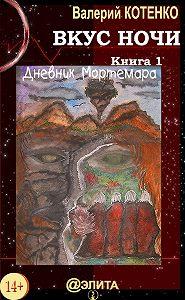 Валерий Котенко - Вкус ночи. Книга 1. Дневник Мортемара