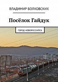 Владимир Болховских -Посёлок Гайдук. Город Новороссийск