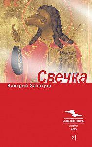 Валерий Залотуха -Свечка. Том 2