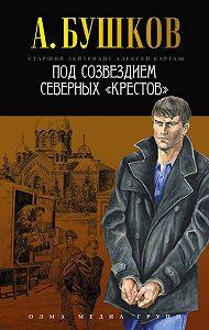 Александр Бушков -Под созвездием северных «Крестов»