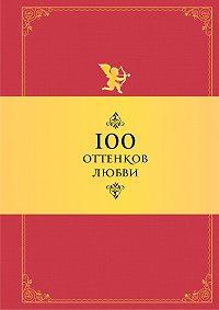 Константин Душенко - 100 оттенков любви. Афоризмы и фразы