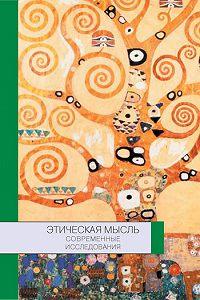 Коллектив Авторов -Этическая мысль: современные исследования