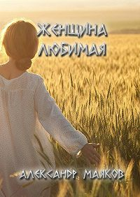 Александр Маяков -Женщина любимая