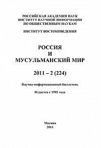 Валентина Сченснович -Россия и мусульманский мир № 2 / 2011
