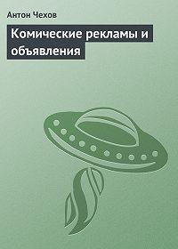 Антон Чехов -Комические рекламы и объявления