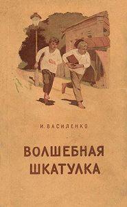 Иван Василенко -Волшебная шкатулка
