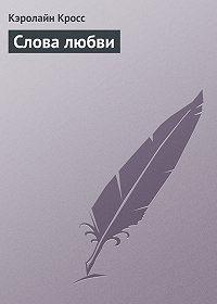 Кэролайн Кросс - Слова любви