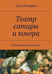 Анна Пигарёва -Театр сатиры июмора. Юмористические рассказы