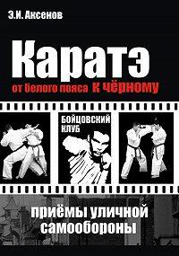 Эдуард Игоревич Аксенов -Каратэ: от белого пояса к черному. Традиционная техника и приемы уличной самозащиты
