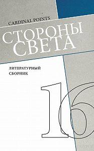 Коллектив авторов -Стороны света (литературный сборник №16)