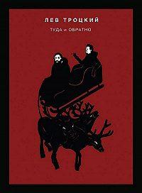 Лев Троцкий -Туда и обратно