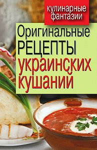 Г. М. Треер -Оригинальные рецепты украинских кушаний