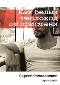Сергей Осмоловский - Как белый теплоход отпристани