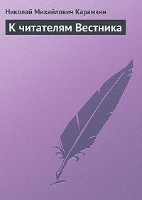 Николай Карамзин -К читателям Вестника