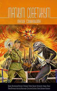 Александр Бачило -Магиум советикум. Магия социализма (сборник)