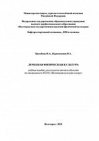 Нина Куропаткина -Лечебная физическая культура