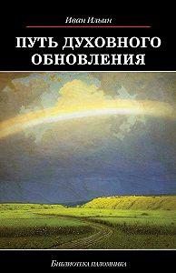 Иван Ильин -Путь духовного обновления