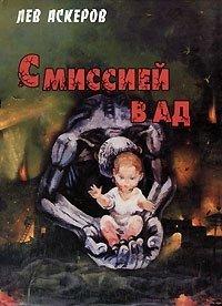 Лев Аскеров -С миссией в ад