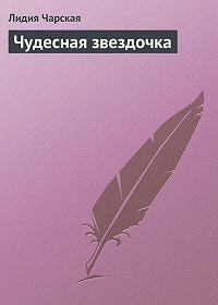 Лидия Чарская -Чудесная звездочка