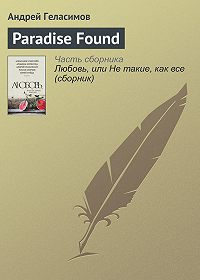 Андрей Геласимов - Paradise Found