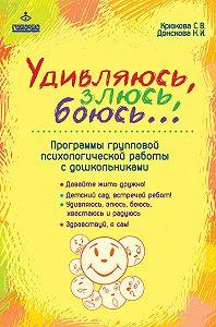 Наталия Донскова -Удивляюсь, злюсь, боюсь… Программы групповой психологической работы с дошкольниками