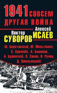Александр Больных -1941. Совсем другая война (сборник)
