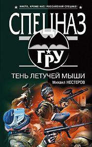 Михаил Нестеров - Тень летучей мыши