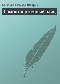 Михаил Салтыков-Щедрин - Самоотверженный заяц