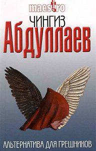 Чингиз Абдуллаев -Альтернатива для грешников