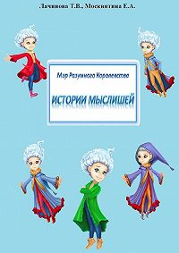 Екатерина Москвитина -Мир Разумного Королевства. Истории Мыслишей