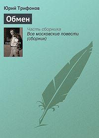 Юрий Трифонов -Обмен