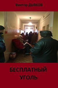 Виктор Дьяков -Бесплатный уголь